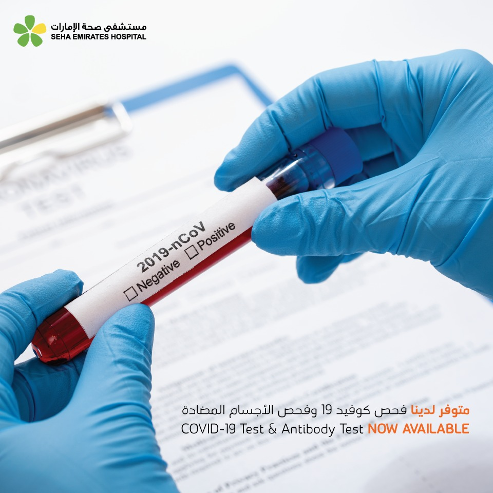 Covid test (PCR) & Antibody test now available!